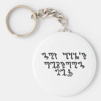 """Black """"You Can't Destroy Me"""" in Theban Basic Round Button Key Ring"""
