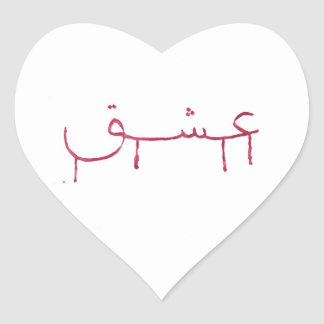 Bleeding love arabic calligraphy heart stickers