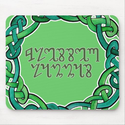 Blessed Lammas; Green Theban Script and Knotwork Mouse Pad