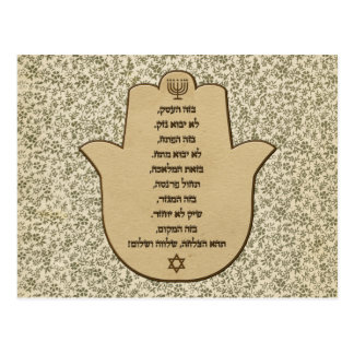 Blessing for Business in Hebrew Postcard
