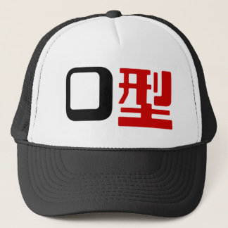 Blood Group O Japanese Kanji Trucker Hat