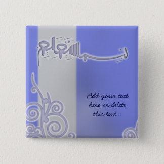 Blue bismillah Arabic calligraphy Islam Muslim 15 Cm Square Badge