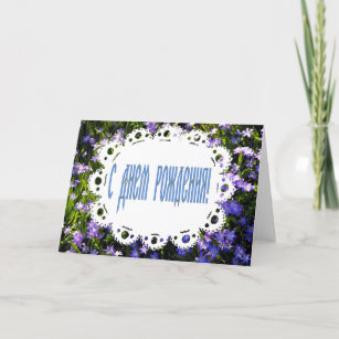 Blue Spring Flowers Lace Russian Happy Birthday Card