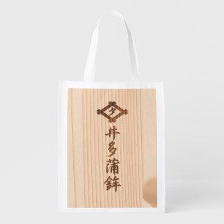 < Boiled fish paste board > Board of KAMABOKO