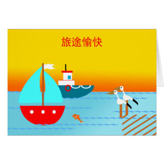 Bon Voyage in Chinese, Boats, Pelicans, Sunset Greeting Card