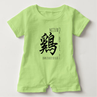 Born In Rooster Year 2017 Personalized Baby Baby Bodysuit