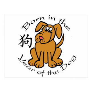 Born in the Year of the Dog (Chinese) Postcard
