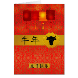 Born in the Year of the Ox Chinese Zodiac Birthday Greeting Card