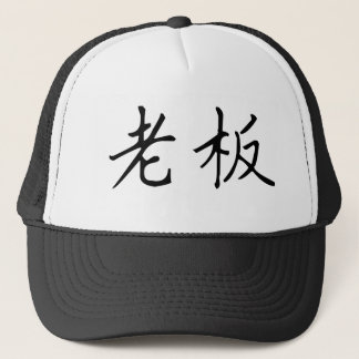 Boss in Chinese Trucker Hat