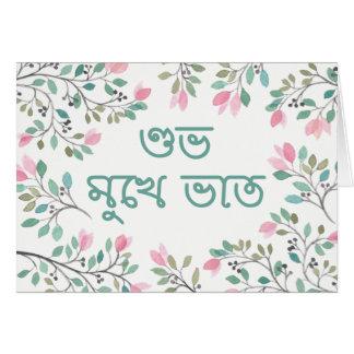 Bougainvillea Annaprashan (First Rice) Greeting Card