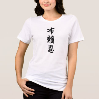 brian t shirt
