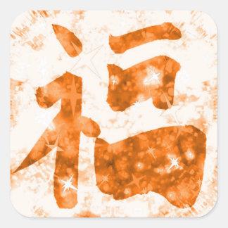 Bronze Chinese good luck kanji sparkly sticker