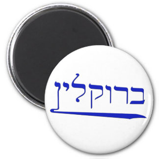 Brooklyn in Hebrew 6 Cm Round Magnet