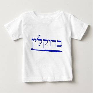 Brooklyn in Hebrew Baby T-Shirt