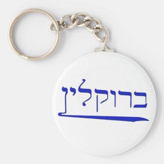Brooklyn in Hebrew Key Ring