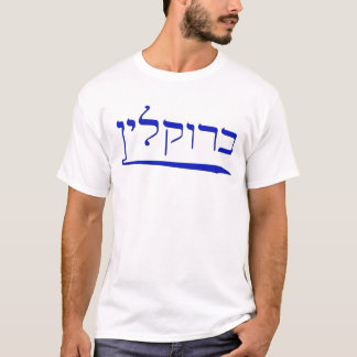 Brooklyn in Hebrew T-Shirt