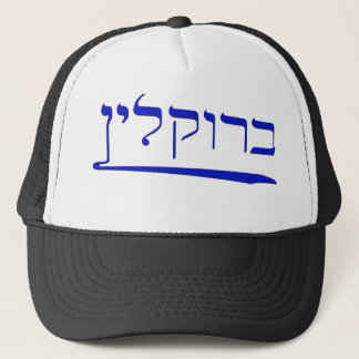 Brooklyn in Hebrew Trucker Hat
