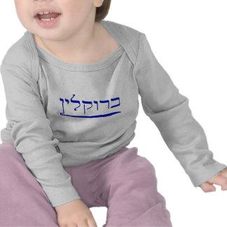 Brooklyn in Hebrew T-shirts