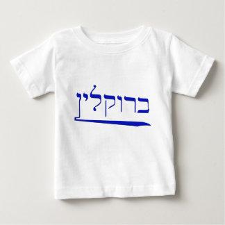 Brooklyn in Hebrew Tshirt
