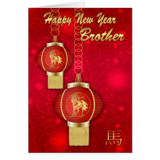 Brother Chinese New Year With Lanterns Greeting Card