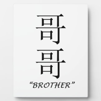 """Brother"" Chinese translation Photo Plaque"