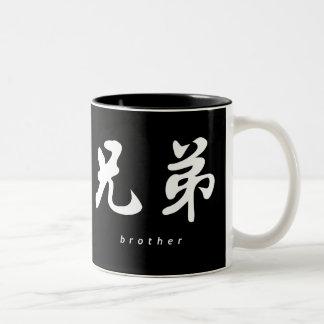 Brother (H) Chinese Calligraphy B/W Design Mug