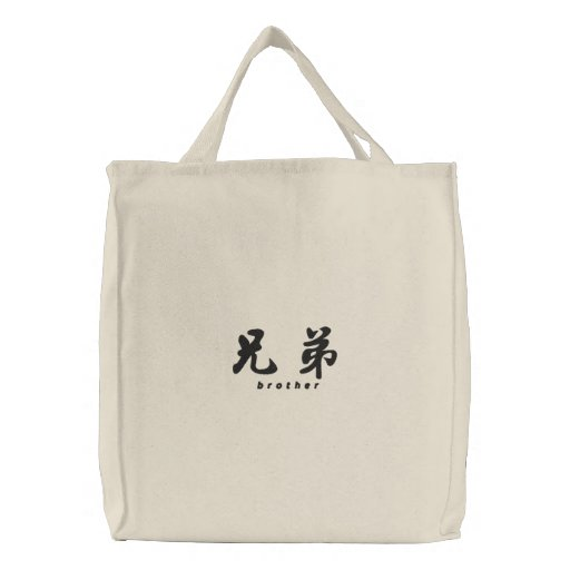 Brother (H) Chinese Calligraphy Design 1 Embroidered Tote Bag