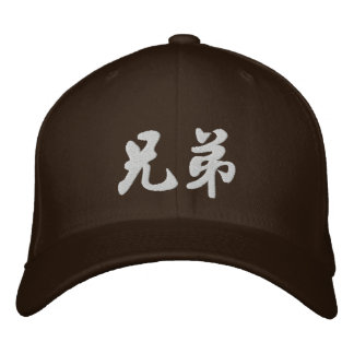 Brother (H) Chinese Calligraphy Embroidery D2 Embroidered Baseball Caps