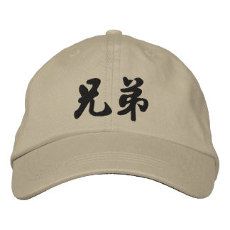 Brother (H) Chinese Calligraphy Embroidery D2 Embroidered Cap