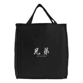 Brother H Chinese Calligraphy White Design 1 Embroidered Bags