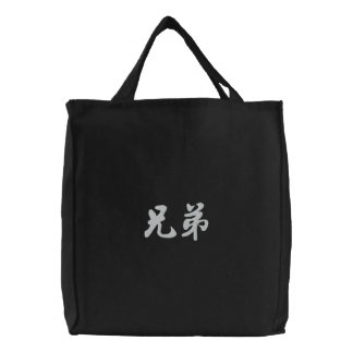 Brother H Chinese Calligraphy White Design 2 Embroidered Tote Bags