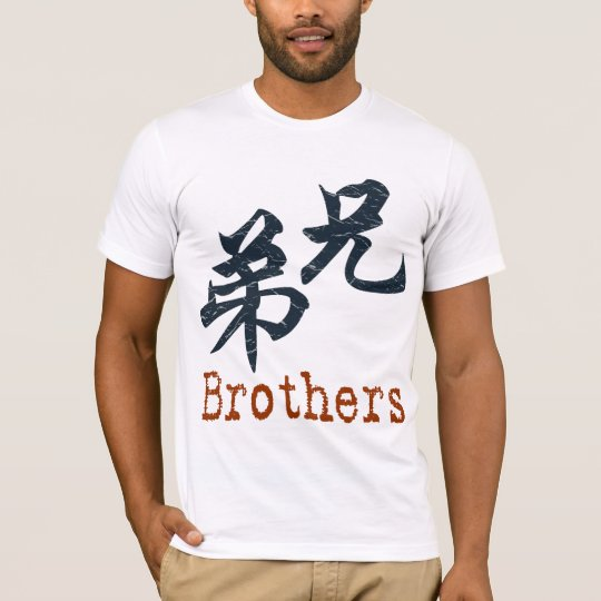 Brothers in Chinese T-Shirt
