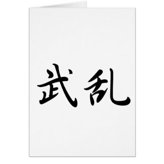 Brown In Japanese is military affairs rebellion Greeting Cards