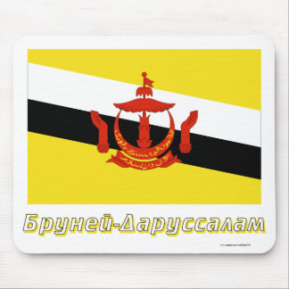 Brunei Flag with name in Russian Mousepad