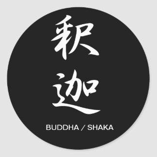 Buddha - Shaka Classic Round Sticker