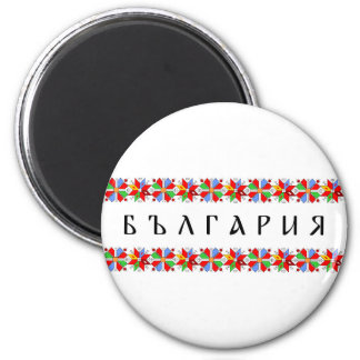 bulgaria country symbol name text folk motif tradi magnet