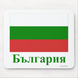 Bulgaria Flag with Name in Bulgarian Mouse Pad
