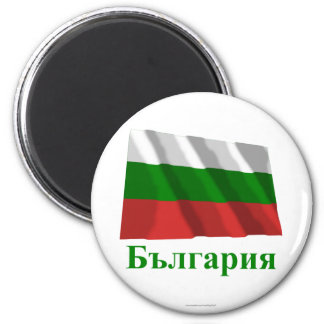 Bulgaria Waving Flag with Name in Bulgarian Magnet