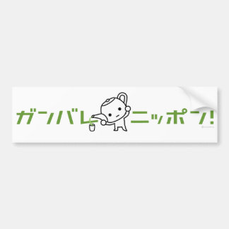 Bumper Sticker - Green Tea - Ganbare Japan