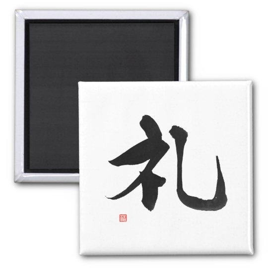 Bushido Code 礼 Rei Samurai Kanji 'Respect' Magnet