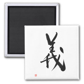 Bushido Code 義 Gi Samurai Kanji 'Righteousness' Magnet