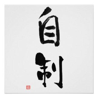 Bushido Code 自制 Jisei Samurai Kanji 'Self-Control' Poster