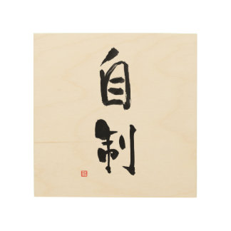 Bushido Code 自制 Jisei Samurai Kanji 'Self-Control' Wood Wall Decor