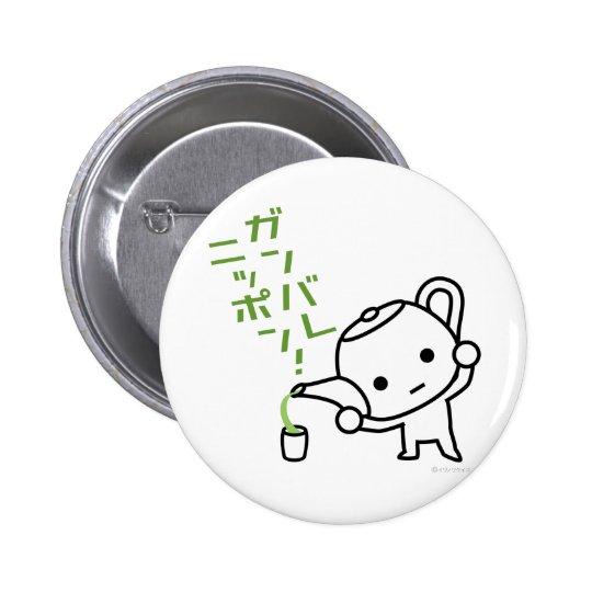 Button - Green tea - Ganbare Japan