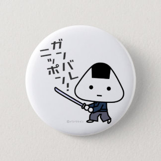 Button - Riceball Samurai - Ganbare Japan