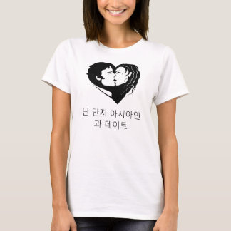 BWAM-I only date Asians (Korean) T-Shirt