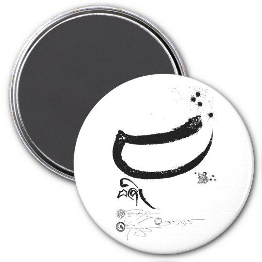 bZhi (four) (bw) [magnet] 7.5 Cm Round Magnet