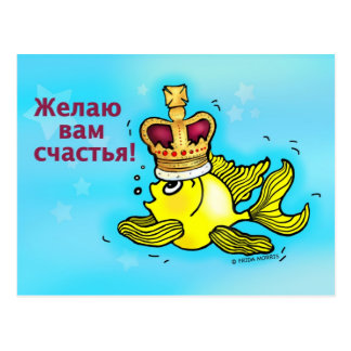 CЧAСTЬЯ russian good luck and happiness greeting Postcard