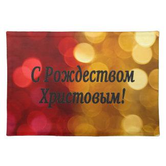 C Рождеством Христовым! Merry Christmas, Russian b Cloth Placemat