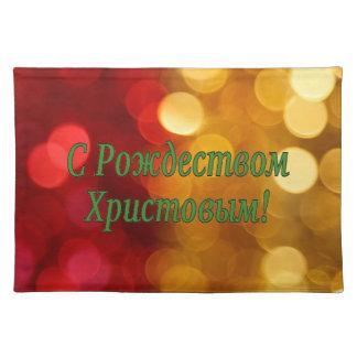 C Рождеством Христовым! Merry Christmas, Russian g Cloth Placemat